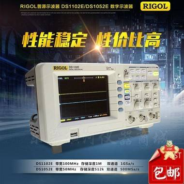 RIGOL北京普源示波器DS1052E DS1102E双通道数字储存示波器