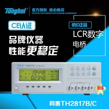 LCR数字电桥TH2817 TH2817A TH2817B TH2817C高精度数字电桥