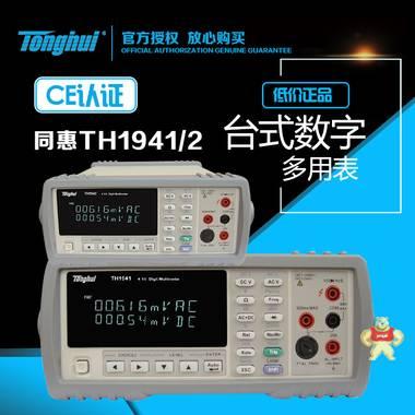 同惠万用表TH1941 TH1951 TH1961台式数字万用表 万能表