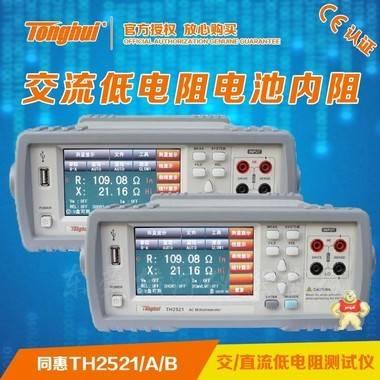 低电阻测试仪TH2521 TH2521A TH2521B交流电阻仪电池内阻测试仪
