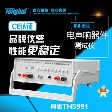 极性测试仪TH5991电声响器件音频扫频发生器 扬声器话筒测试仪