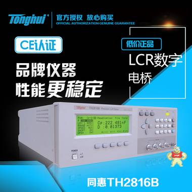 数字电桥TH2816B TH2816A精密LCR电桥 200KHz数字电桥测量仪