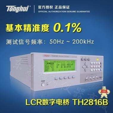 TH2816B