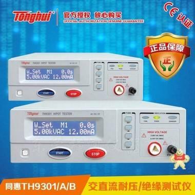 耐压测试仪TH9301 TH9301A TH9301B交直流耐压绝缘测试仪