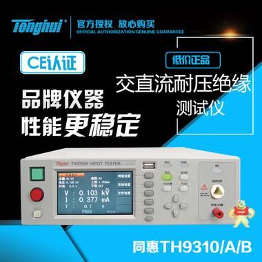 程控耐压测试仪TH9310 TH9310A TH9310B交流程控耐压测试仪