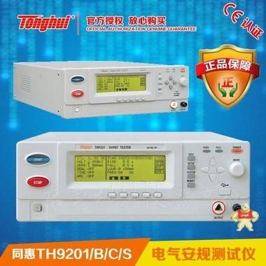 同惠程控耐压测试仪TH9201 TH9201B TH9201C交直流耐压绝缘测试仪