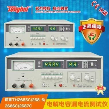同惠电解电容漏电流测试仪TH2685C TH2686C TH2686N TH2687C