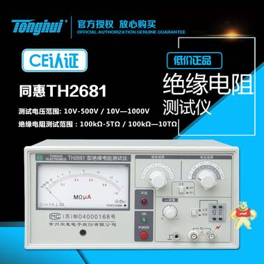 同惠绝缘电阻测试仪TH2681 TH2681A 500V 1000V绝缘电阻仪