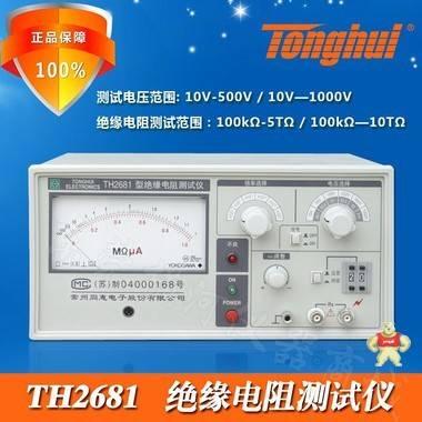 TH2681