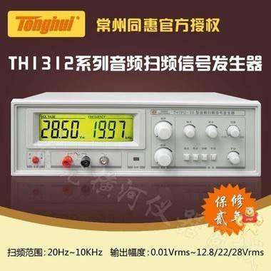 音频信号发生器TH1312-20 TH1312-60 TH1312-100电声测试仪