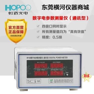 电参数测量仪HP105 HP104 HP106 HP120 积分球通讯型 功率计