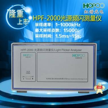 灯具频闪测试仪HPF2000光源频闪测量仪 灯具照明闪频测试仪