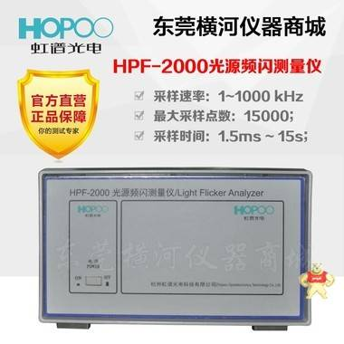 HPF2000