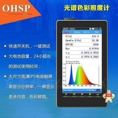 色彩光谱照度分析仪闪烁指数频闪测试仪色彩照度计色彩光谱照度计