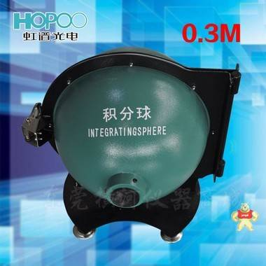 虹谱光电0.3m 0.5m 1.0m 1.5m 1.75m 2.0m积分球 测光积分球