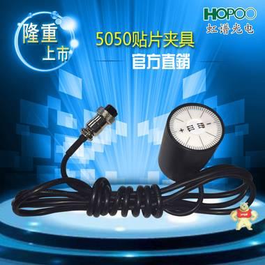 LED光源夹具 多功能夹具 贴片夹具 5050 3528 3014 5630光源治具