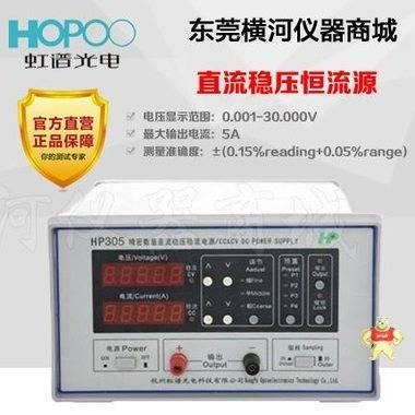 恒流源HP305 HP3010 HP605 HP6010 HP1205 HP12010高精度恒流源