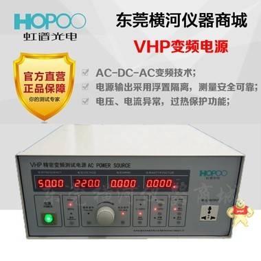 精密变频电源VHP500 VHP1000带隔离变压器 AC可调变频电源