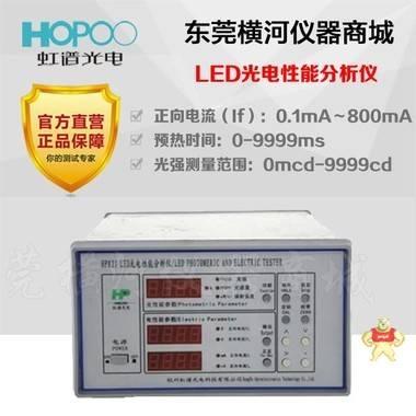 HP821光通量测试仪HP822LED测试仪光强mcd 老化光衰测试仪