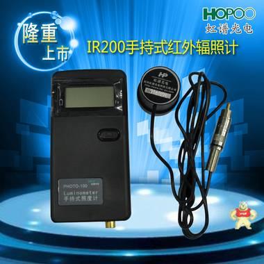 虹谱光电IR200红外辐照度计 光电照明检测 手持式红外照度计