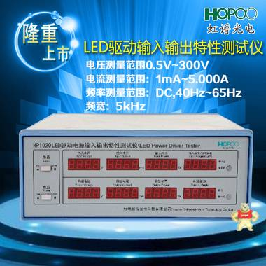 LED电源驱动输入输出特性测试HP1020 HP1020A电源驱动测试仪