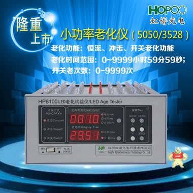 灯珠老化仪HP6100A HP6100 HP6100SMD LED光源老化测试仪