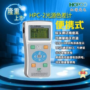 光源灯具手持式色差计HPC1 HPC2 HPC3色温色差色彩照度计