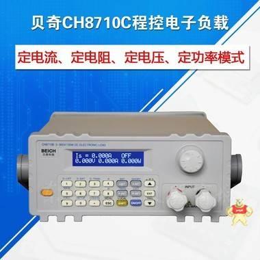 程控电子负载CH8710B CH8710C 150W 300W可编程电子负载仪