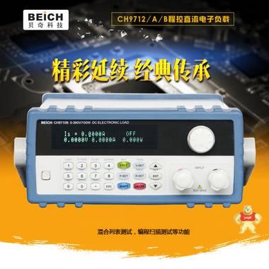 贝奇BEICH9712A CH9712B程控直流电子负载定电压电流功率远端测量