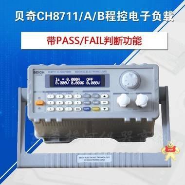 电子负载 CH8711 CH8711A CH8711B 经济型程控电子负载