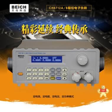 程控电子负载CH8712 CH8712A 8712B直流电子负载测试仪