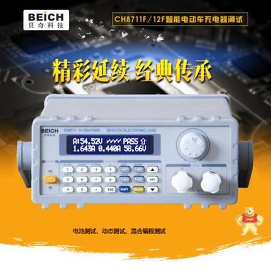 电动车电子负载CH8711F CH8712F智能电动车充电器负载测试仪