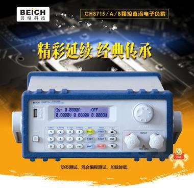 电子负载CH8715 CH8715A CH8715B程控直流电子负载