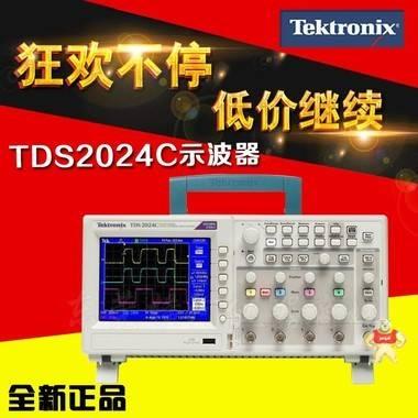 泰克Tektronix数字存储示波器TDS2024C 4通道200MHz数字示波器