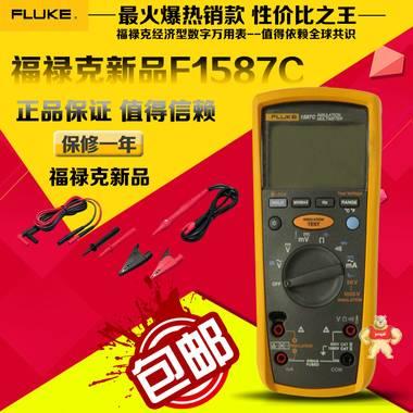 Fluke福禄克万用表F1587C电工高精度万能表手持式电子数字万用表