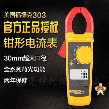 FLUKE福禄克F303交流钳形表美国原装实用耐用钳形万用表电流表