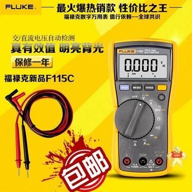 Fluke福禄克万用表F115C电工业高精度万能表手持显式数字万用表