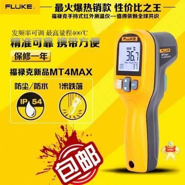 美国福禄克MT4MAX红外测温仪 FLUKE红外线测温仪 手持工业测温仪