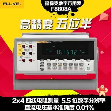 福禄克万用表F8808A原装正品万能表五位半高精度台式数字万用表