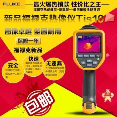 原装FlukeTiS10红外热像仪美国福禄克TiS10手持式红外热成像仪