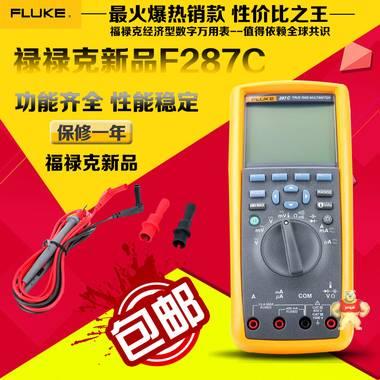 美国福禄克原装正品F287C万能表多用四位半高精度手持数字万用表