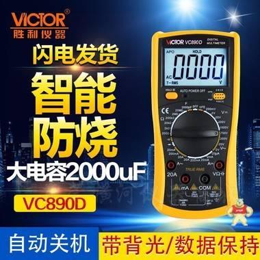 胜利万用表数字高精度万用表万能表数显式万用表VC890D/VC890C+