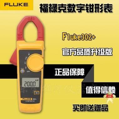 FLUKE福禄克F302+交流钳形表 钳形万用表 电流表 原装正品