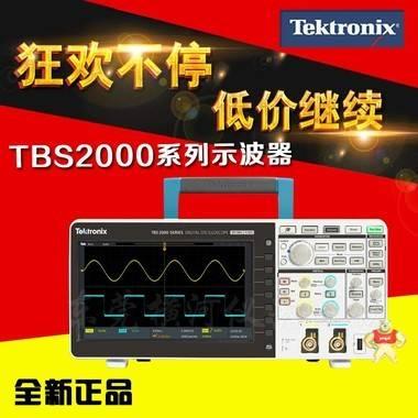 泰克数字示波器TBS2072 TBS2102 TBS2104 70MHz 100MHz示波器