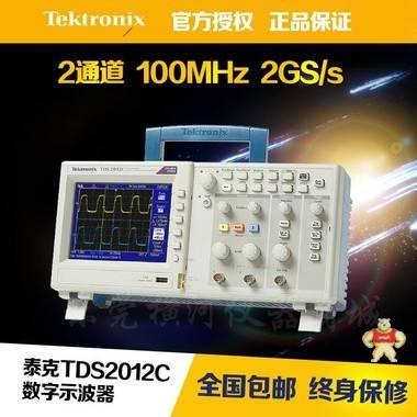 泰克示波器TDS2012C双通道100MHz采样2GS/s 数字储存示波器