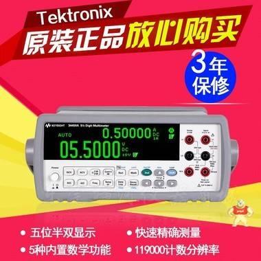 安捷伦34450A数字台式万用表 是德科技高精度高稳定 数字万用表