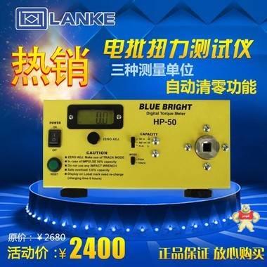 HP-10 HP-20 HP-50 HP-100数字电批扭力测试仪 灯头扭力测试仪