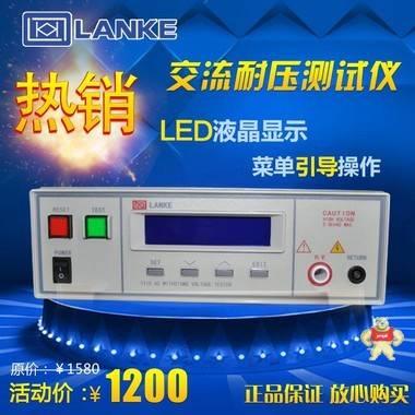 程控耐压测试仪LK7110 LK7120 LK7112 LK7122交直流耐压测试仪