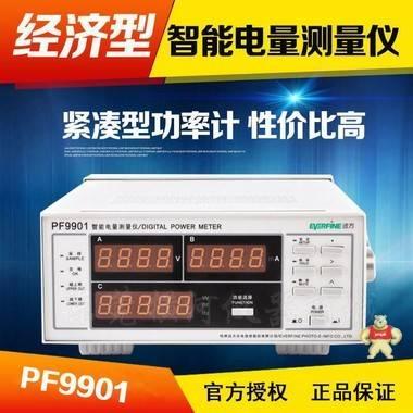 远方PF9901紧凑型功率智能电量测量测试仪经济型电压电流参数测试