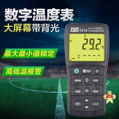 泰仕TES1313 TES1314 TES1315高精度数显温度仪 接触式温度仪